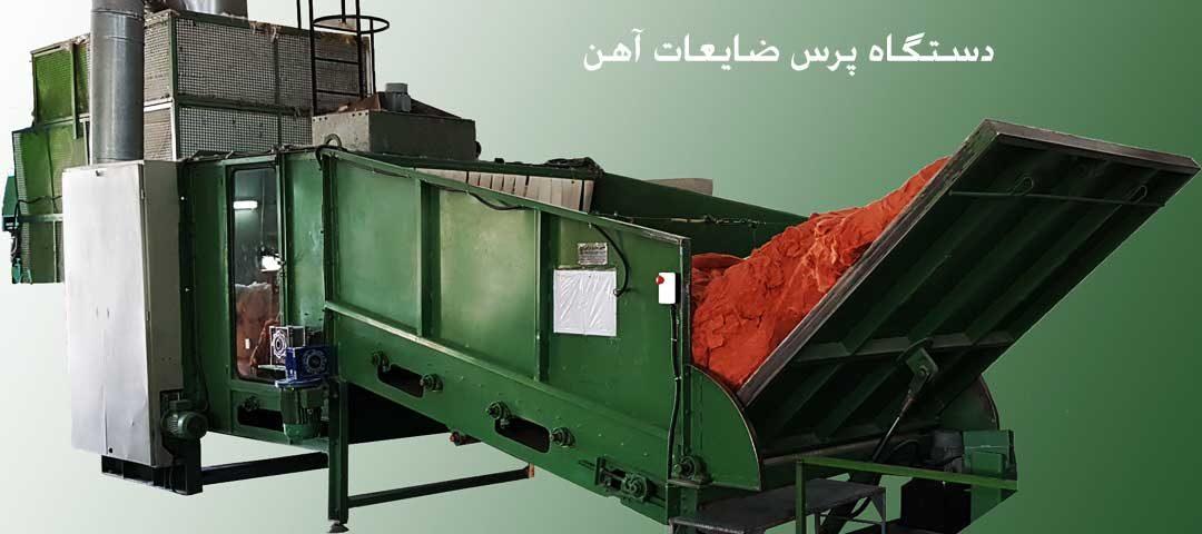 دستگاه پرس ضایعات آهن