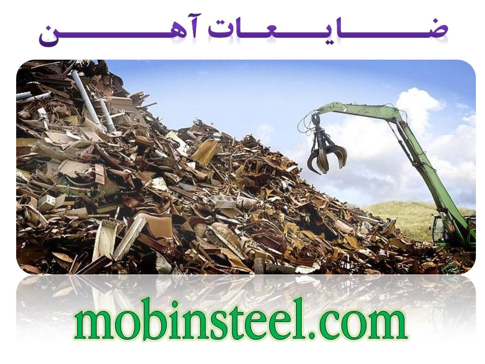 کاربرد ضایعات آهن و فلزات در صرفه جویی اقتصادی صنعت کشور
